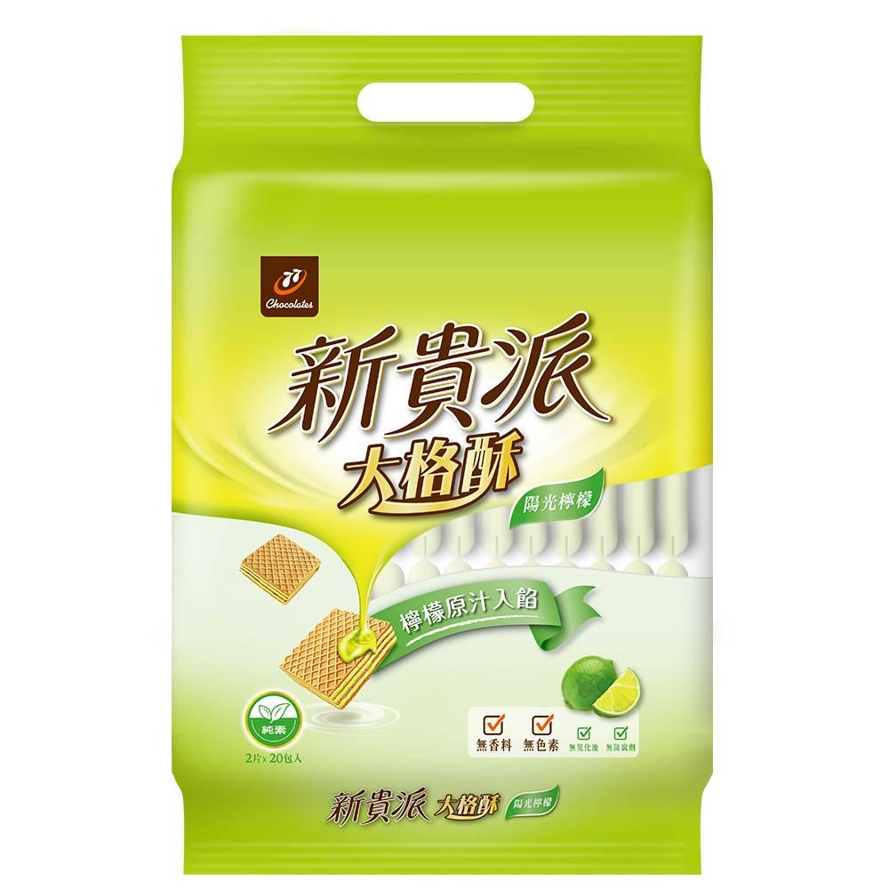 77 新貴派大格酥-檸檬口味(20入)