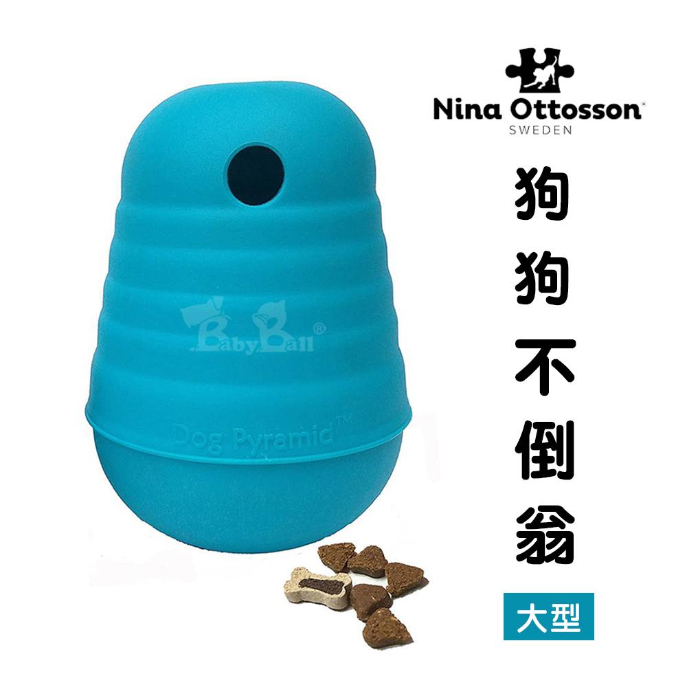 瑞典Nina Ottosson 寵物益智玩具 狗狗不倒翁(大型) 土耳其藍