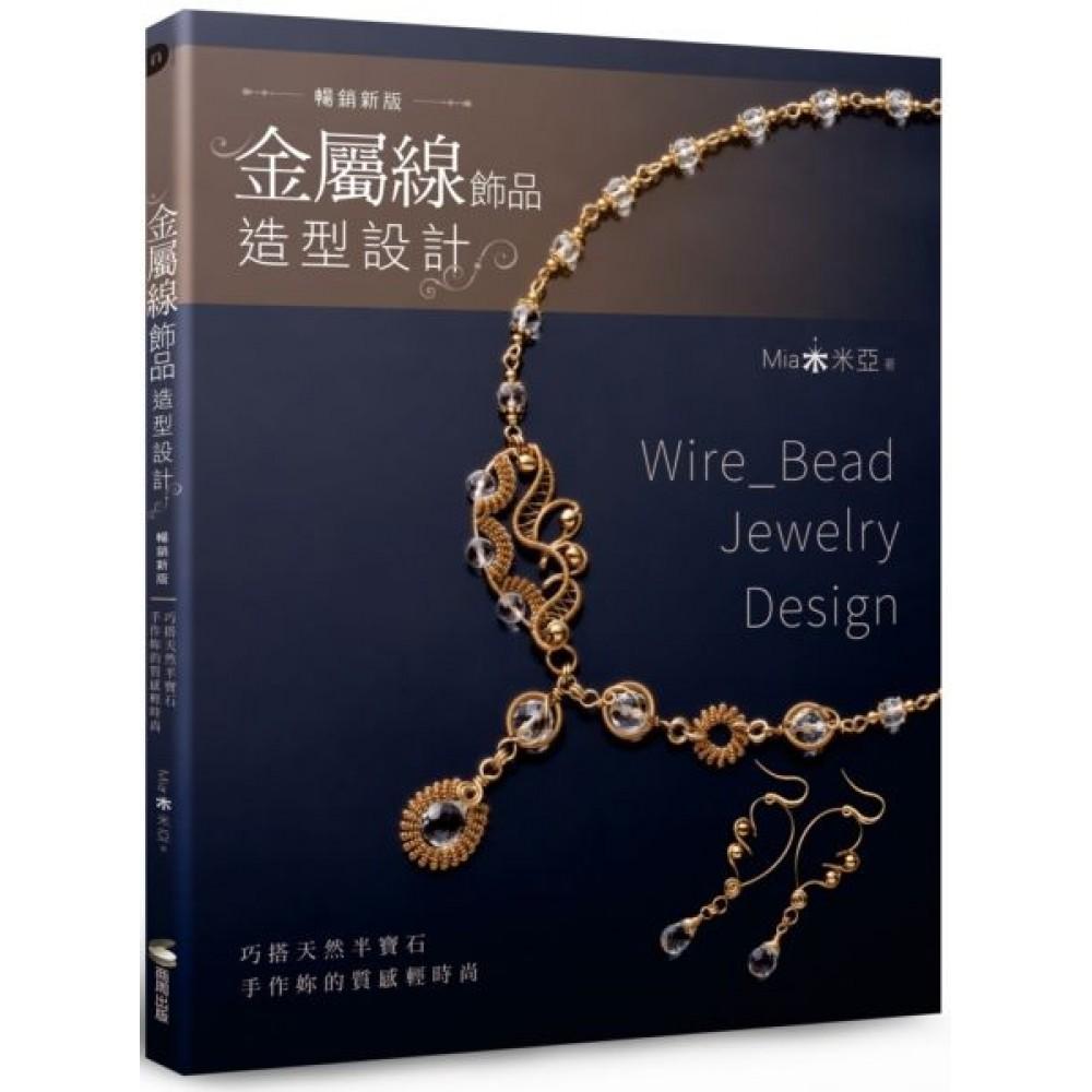 金屬線飾品造型設計