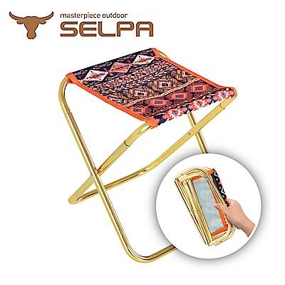 韓國SELPA 民族風特殊收納鋁合金折疊椅/行軍椅/板凳/登山/露營 兩色任選