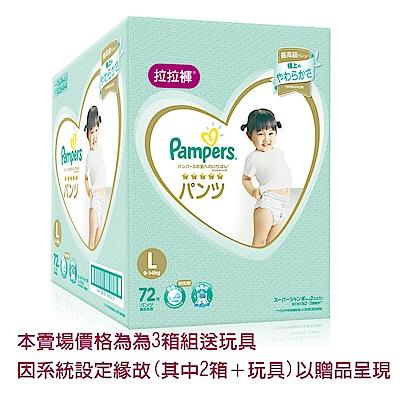 (3箱組合買就送玩具)幫寶適 一級幫 拉拉褲/褲型尿布 (L) 72片_日本原裝/箱