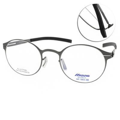 [時時樂限定] MIZUNO 美津濃眼鏡 輕巧β鈦系列