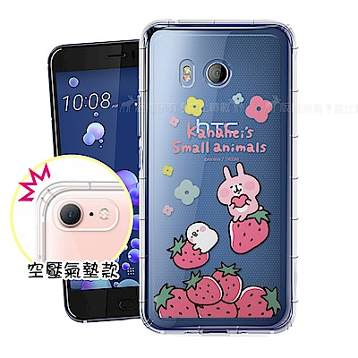 卡娜赫拉 HTC U11 透明彩繪空壓手機殼(草莓)