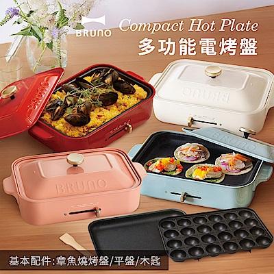 日本 BRUNO 多功能電烤盤(四色)