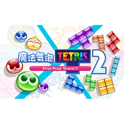 (預購)PS5 魔法氣泡 特趣思 俄羅斯方塊2(中文版)