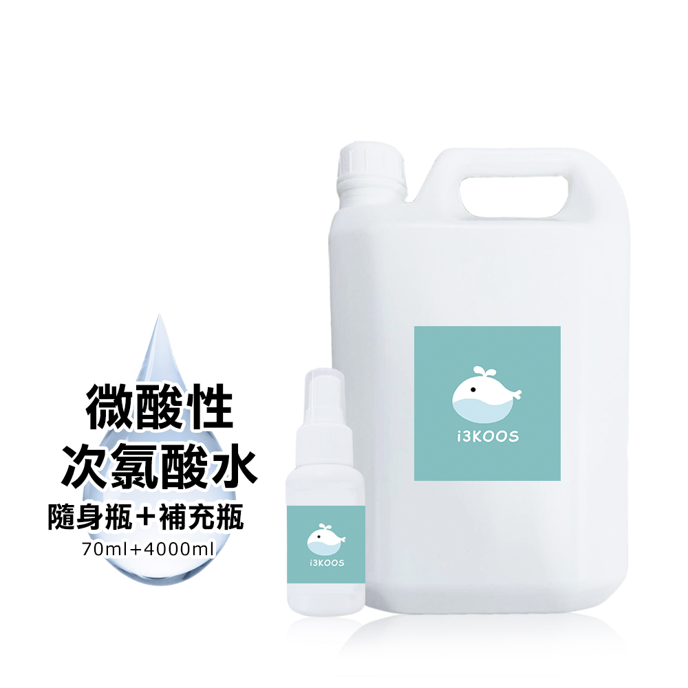 i3KOOS-微酸性次氯酸水-超值補充瓶1瓶+噴霧隨身瓶1瓶
