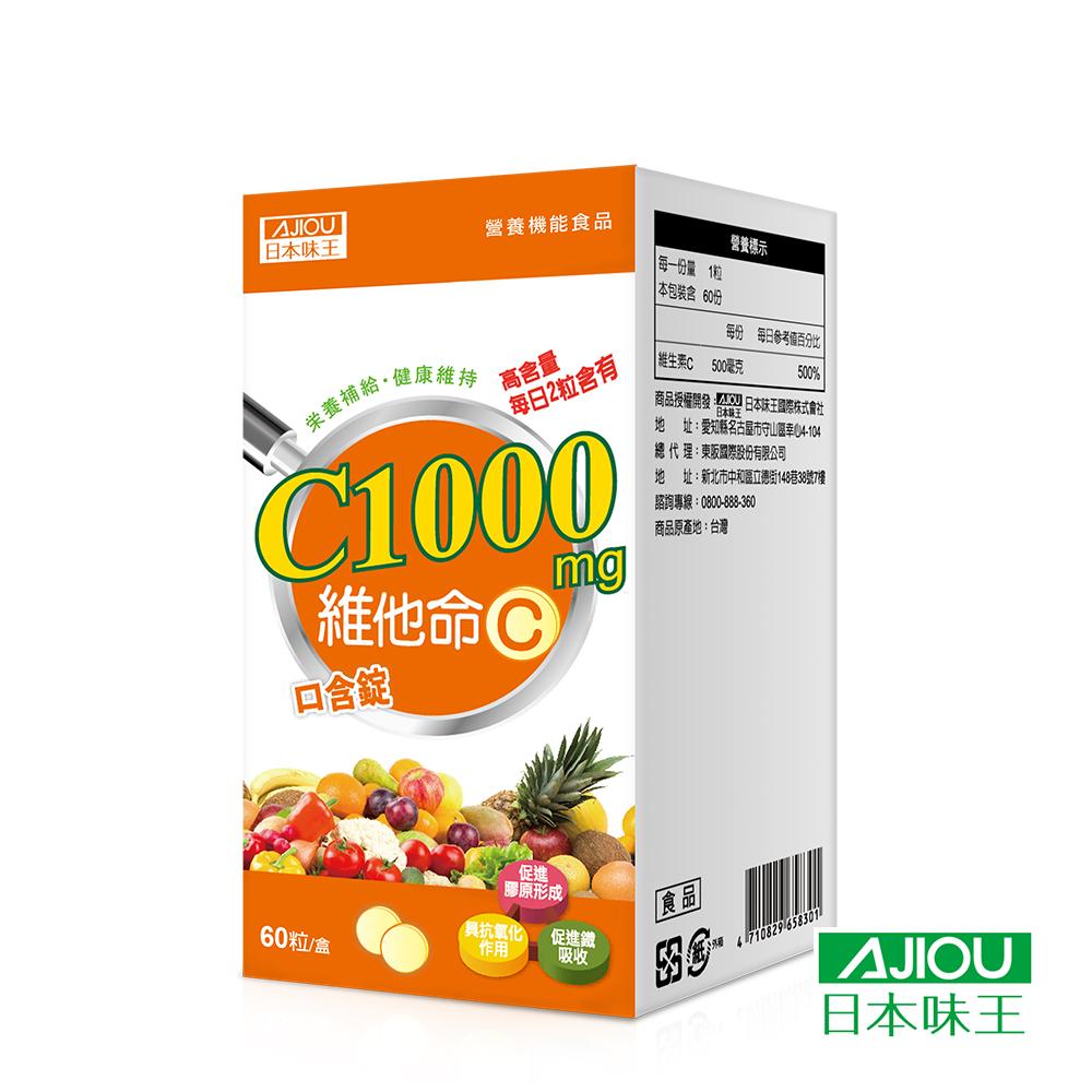 日本味王維他命C1000口含錠(60粒)