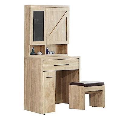 文創集 艾特時尚2.7尺開合鏡面化妝台/鏡台(含化妝椅)-80x41x165cm免組