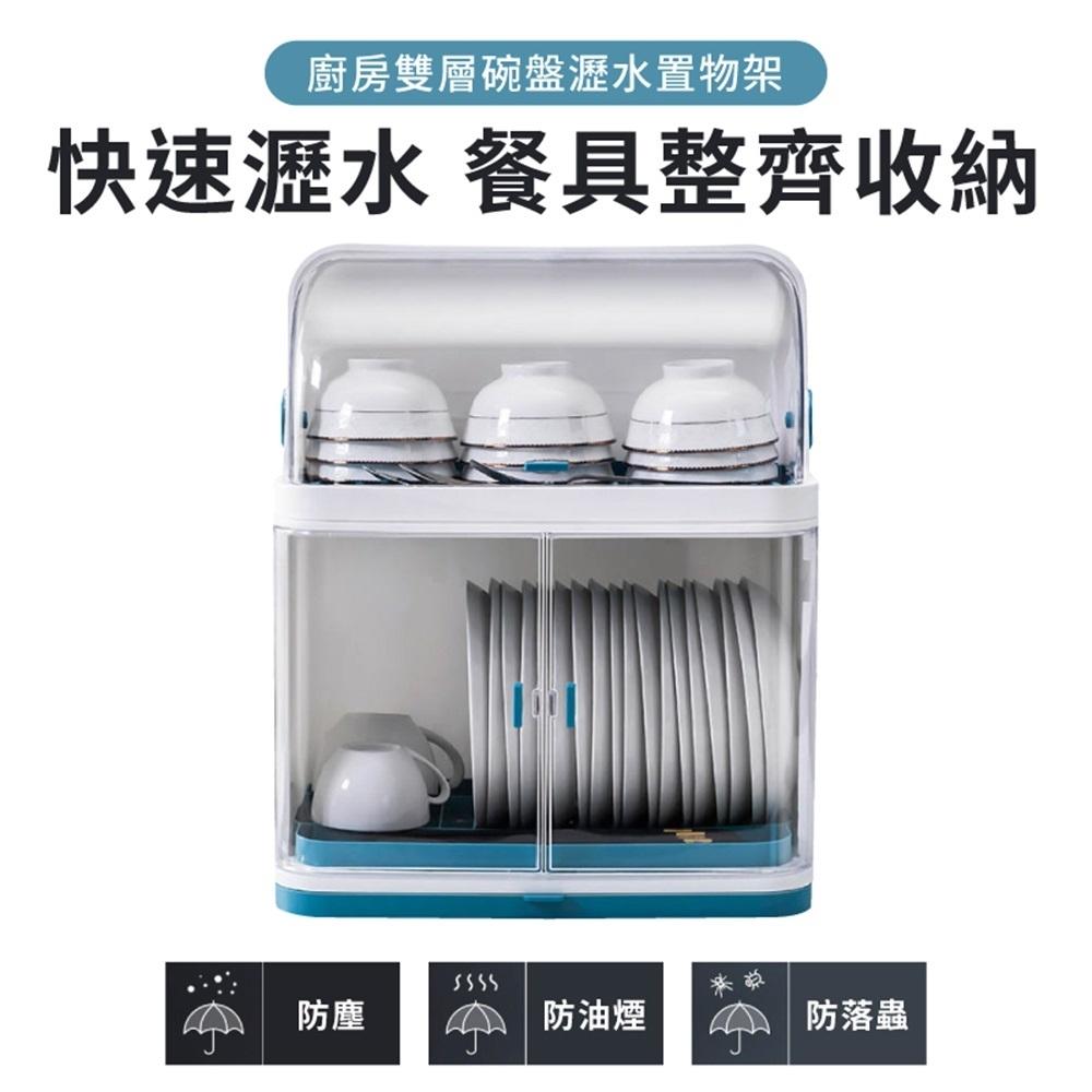 DaoDi廚房雙層碗盤瀝水置物架 收納籃 收納箱 置物籃 收納架