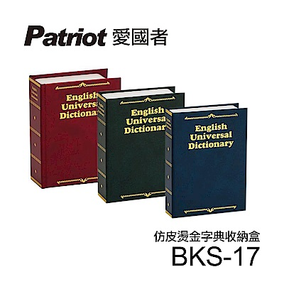 愛國者仿皮燙金式字典收納盒BKS-10-8H