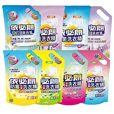 [時時樂限定]依必朗 抗菌洗衣精 8包箱購組 (多款可選)