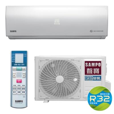 SAMPO聲寶 10-13坪 1級變頻冷暖冷氣 AM-SF63DC/AU-SF63DC R32冷媒