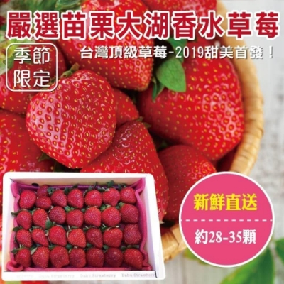 買1送1【天天果園】嚴選苗栗大湖香水草莓28-35顆 共2盒(每盒約400g)