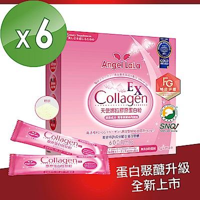 Angel LaLa天使娜拉 膠原蛋白粉牛奶風味PO.OG蛋白聚醣升級(15包/盒x6盒)