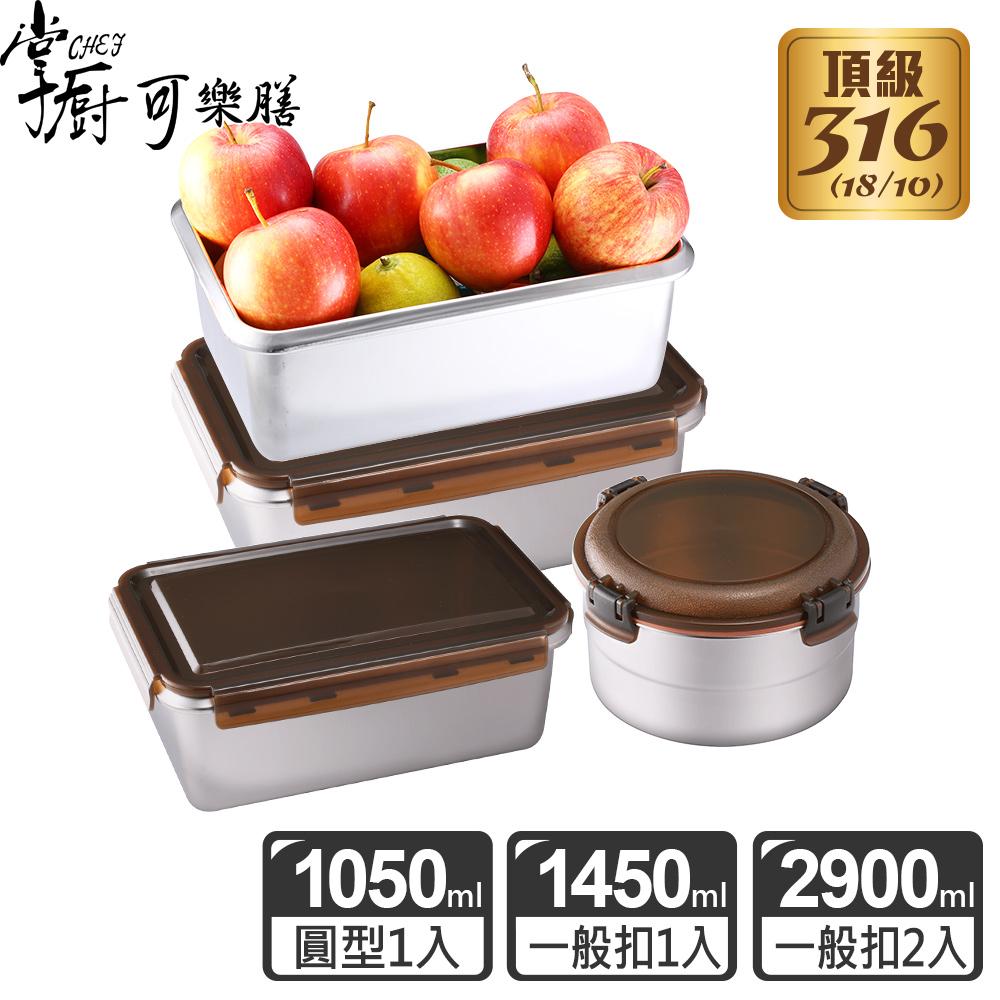 掌廚可樂膳 316不鏽鋼保鮮便當盒大容量超值4入組-D02