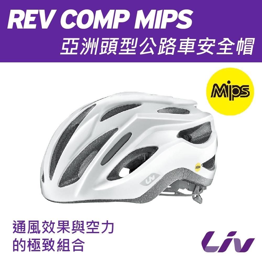 Liv  REV COMP MIPS  亞洲頭型公路車安全帽 product image 1