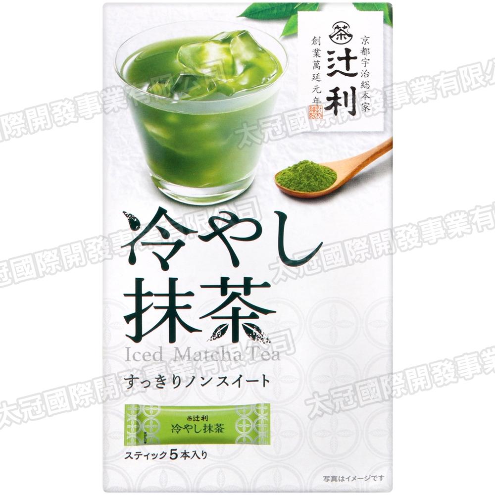 冷泡抹茶(20g)