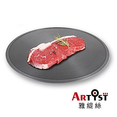 【ARTIST雅緹絲】極速解凍盤節能板/燒烤兩用盤(烤肉美味饗宴必備)