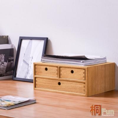桐趣-風雅硯實木三抽文件櫃-桌上型 W35*D27*H14.5 cm