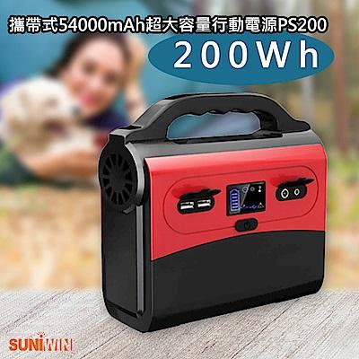 Suniwin攜帶式54000mAh超大容量行動電源PS200_雙AC插座_AC/DC電源