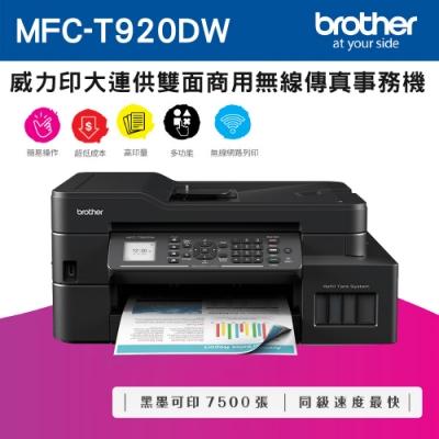 Brother MFC-T920DW 威力印大連供雙面商用無線傳真事務機