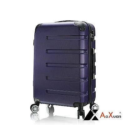 AoXuan 20吋行李箱 ABS硬殼旅行箱 登機箱 風華再現(紫藍色)