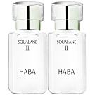 【即期品】HABA 無添加主義 角鯊精純液II(15ml)*2