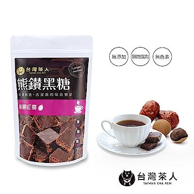 台灣茶人 熊鑽黑糖磚-桂圓紅棗(150g)