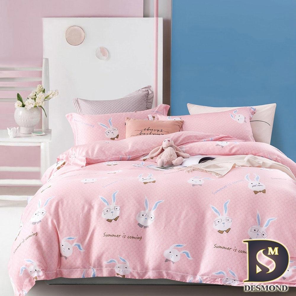 岱思夢 加大 100%天絲床罩組 八件式 TENCEL 萌兔-粉