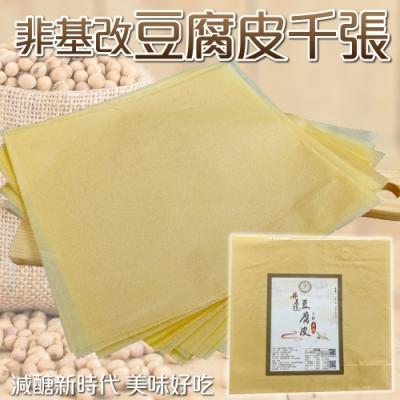 【海陸管家】千張豆腐皮3包(每包90g/約25-32張)