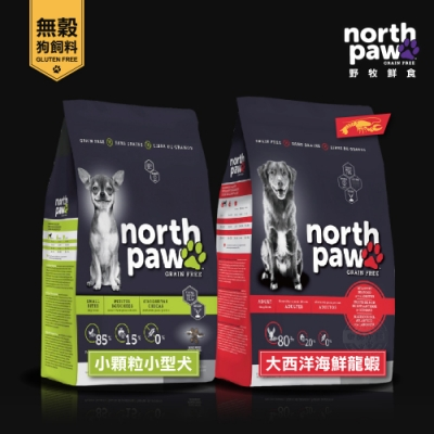 [送贈品] north paw 野牧鮮食 無穀狗飼料 2.72KG 小顆粒小型犬/大西洋海鮮龍鮮 真空 狗糧