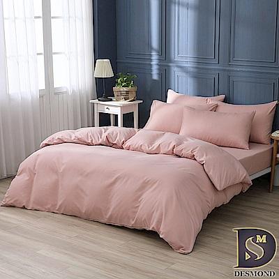 岱思夢 台灣製 柔絲棉 素色涼被床包組 鮭魚粉 單人 雙人 加大 均一價