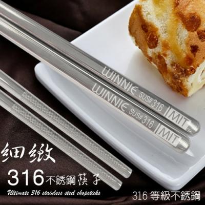 金德恩 316不鏽鋼防滑筷子1包5雙