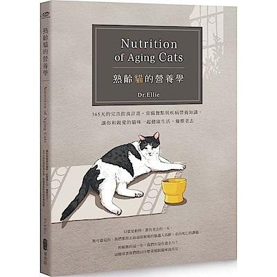 熟齡貓的營養學