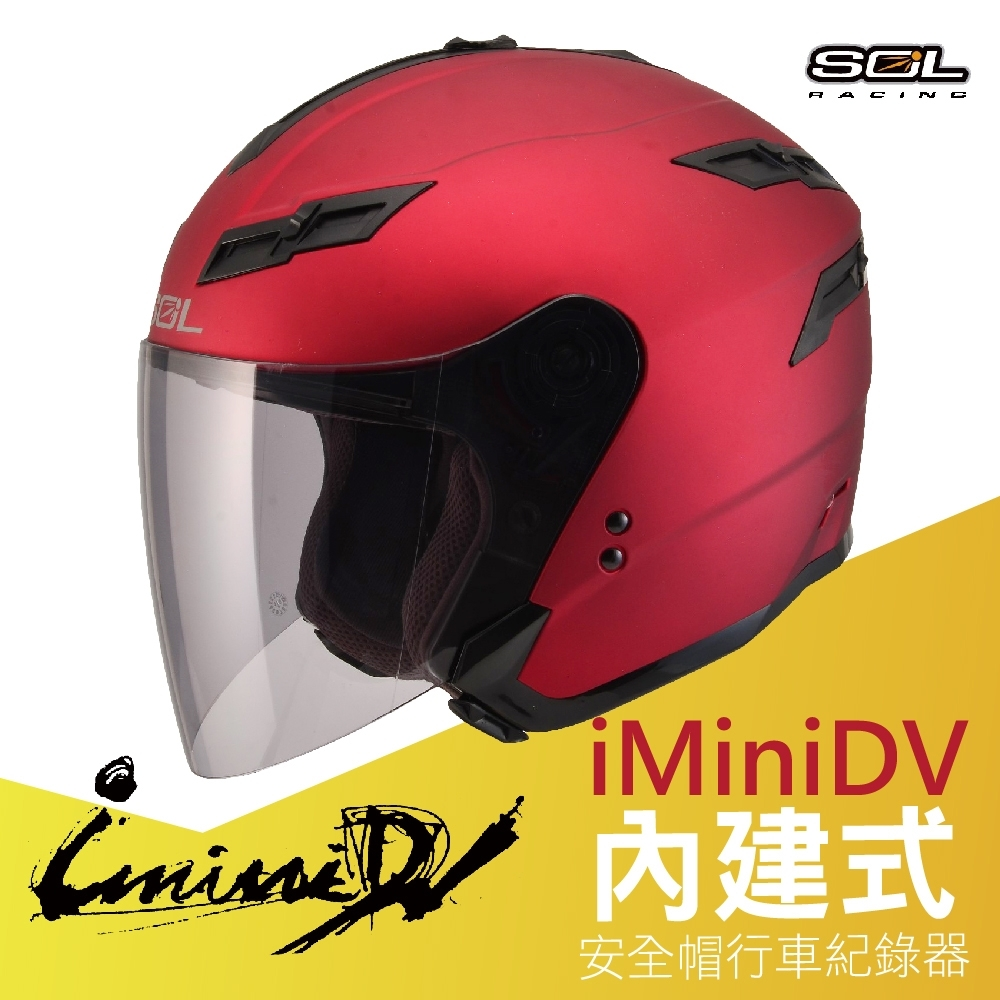 【iMiniDV】SOL+DV SO-1 素色 內建式 安全帽 行車紀錄器/消光紅