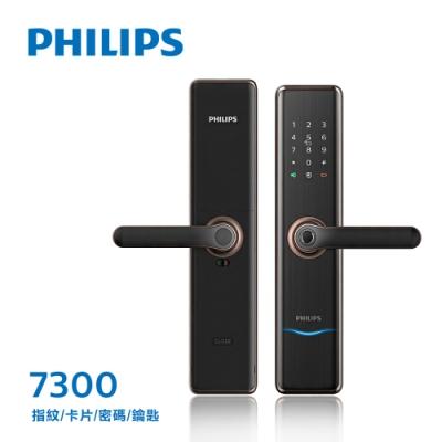 PHILIPS飛利浦指紋/卡片/密碼/鑰匙電子門鎖7300-紅古銅(附基本安裝)
