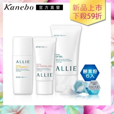 (時時樂)Kanebo佳麗寶 ALLIE EX UV高效防曬水凝乳全方位輕巧潔顏5件組