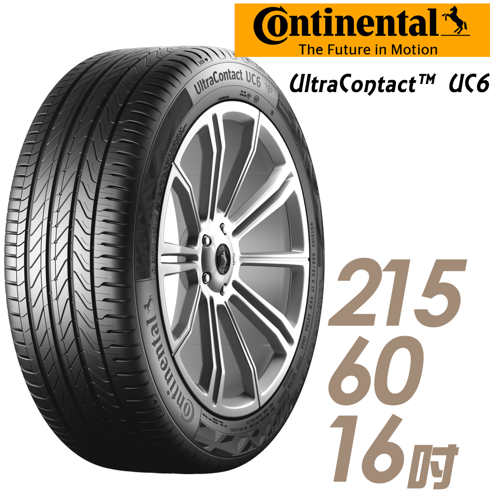 【德國馬牌】UC6-215/60/16吋舒適操控輪胎_送專業安裝(UC6)