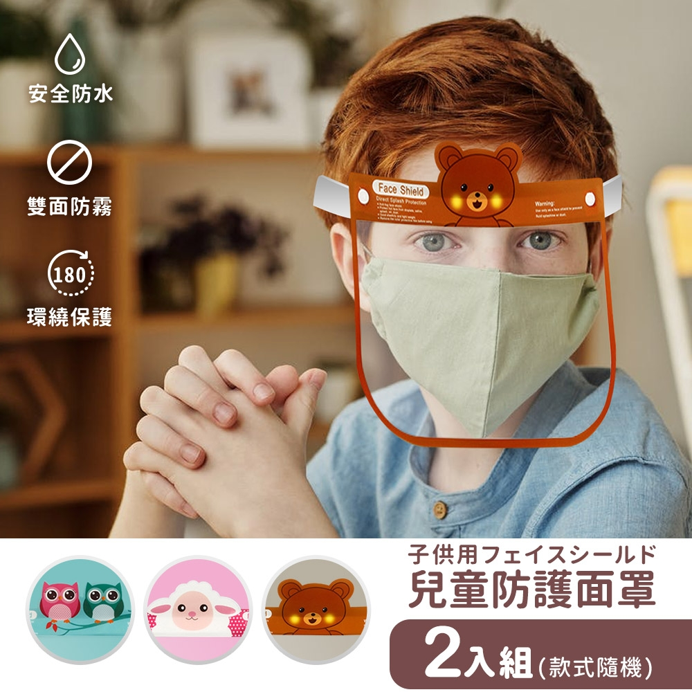 【DAYA】防疫必備 防飛沫防護面罩-兒童輕量款2入組(款式隨機出貨)