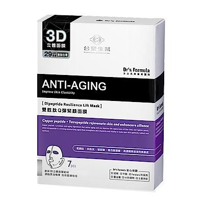 *台塑生醫Dr's Formula撫紋肌雙胜肽Q彈緊顏面膜(7片/盒)