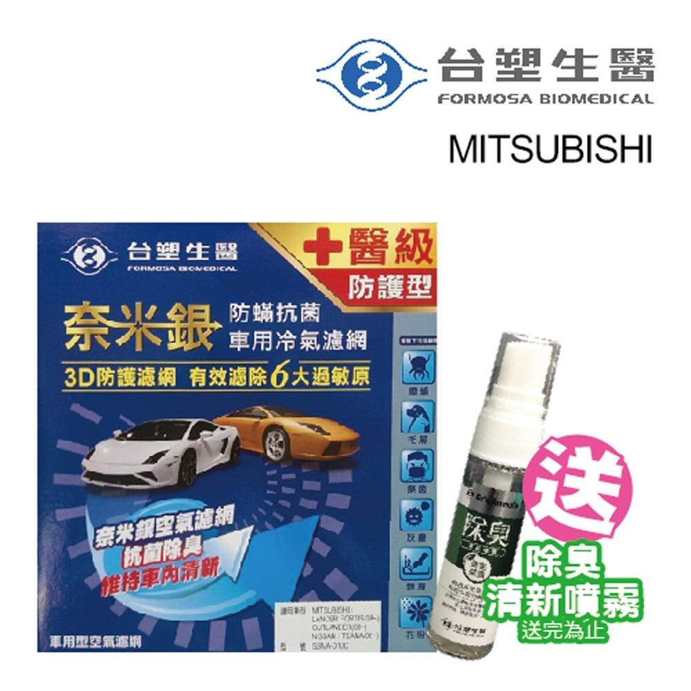 【Dr. Formula 台塑生醫】冷氣濾網_送專業安裝、清新噴霧 D10D 適MITSUBISHI