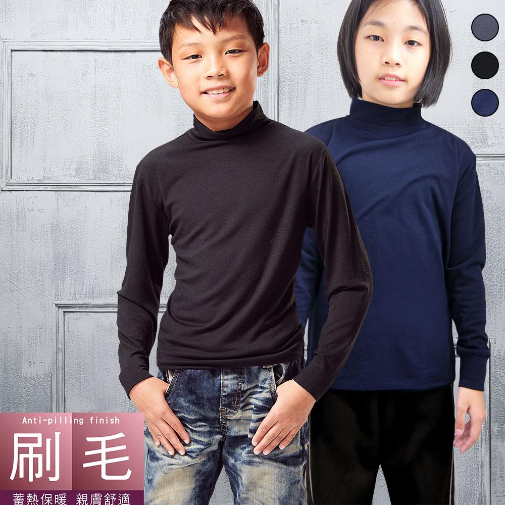 兒童長袖刷毛蓄熱立領衫(超值3件組)法國名牌