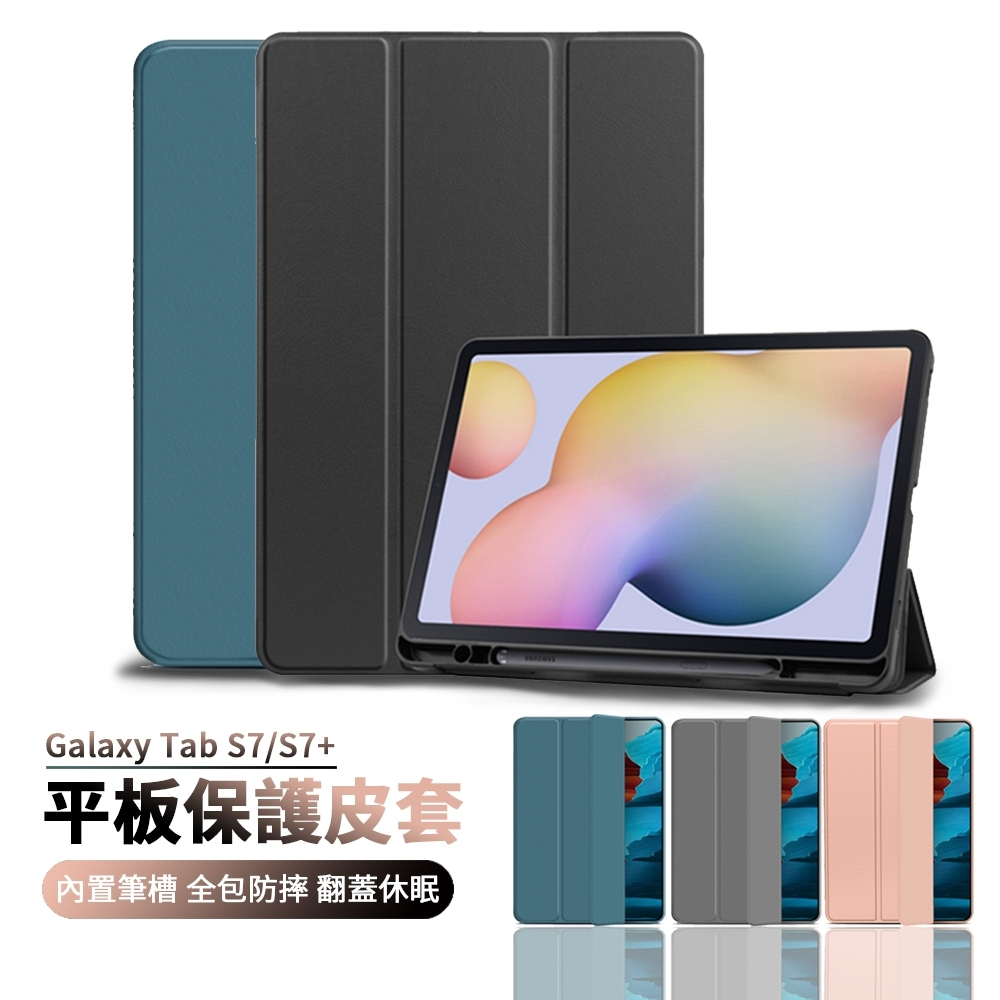 三星 Galaxy Tab S7+ 卡斯特平板皮套 內置筆槽 智慧休眠喚醒平板保護套 T970 T975 T976 支架全包防摔散熱保護殼 product image 1