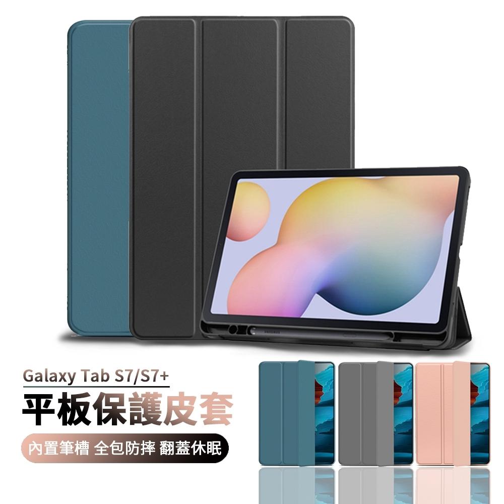 三星 Galaxy Tab S7+ 卡斯特平板皮套 內置筆槽 智慧休眠喚醒平板保護套 T970 T975 T976 支架全包防摔散熱保護殼