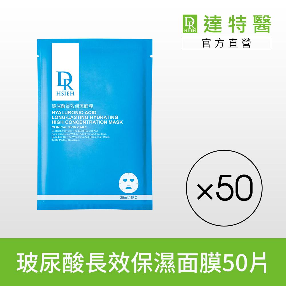 Dr.Hsieh 玻尿酸長效保濕面膜50片組