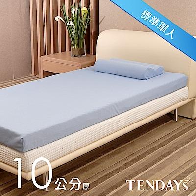 TENDAYS 樂齡紓壓床墊3尺標準單人10cm厚