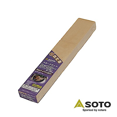 SOTO 胡桃煙燻木塊ST-1554