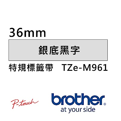 Brother TZe-M961 特殊護貝標籤帶 ( 36mm 銀底黑字 )