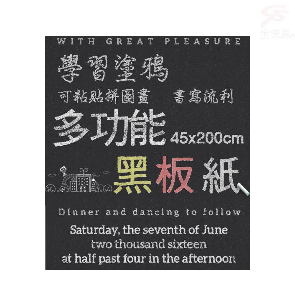 金德恩 台灣製造 簡易黏貼式軟黑板紙200x45cm(4卷)