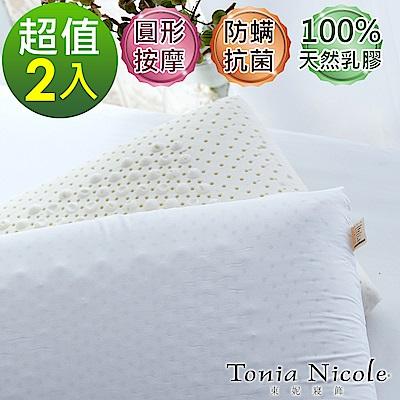 Tonia Nicole東妮寢飾 圓形按摩乳膠枕(2入)